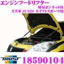 TRUST トラスト GReddy 18590104 エンジンフードリフター 軽量ボンネット用 スズキ ZC32S スイフトスポーツ用