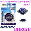 BILLION ビリオン ラジエーターキャップ BHR02B ハイプレッシャーラジエターキャップ トヨタ アルファード / ホンダ …