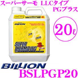 BILLION ビリオン クーラント BSLPGP20スーパーサーモLLCタイプRGプラス高性能ロングライフクーラント 補充液容量20L ライフサイクル1年