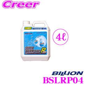 BILLION ビリオン クーラント BSLRP04スーパーサーモLLCタイプRプラス高性能ロングライフクーラント 補充液容量4L ライフサイクル2~3年