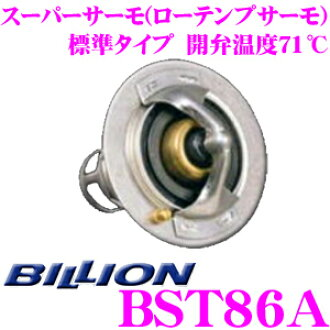 For BILLION Billion Super ThermoBST86A Low Temp Thermostat Standard Shape Type Open Valve Temperature 71 Degrees