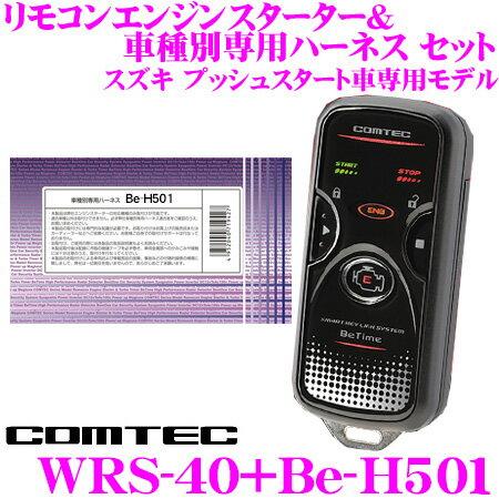 コムテック COMTEC エンジンスターター&ハーネスセット WRS-40+Be-H501スズキ プッシュスタート車専用モデル