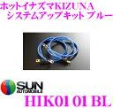 サン自動車工業 HIK0101BL ホットイナズマKIZUNAシステムアップキット カラー:ブルー