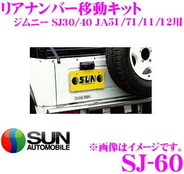 サン自動車工業 SJ-60 リアナンバー移動キット スズキ SJ30・JA71/11/12/22 ジムニー用