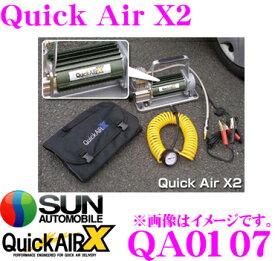 サン自動車工業 QA0107 QuickAirX2 タイヤチューニング用エアコンプレッサー
