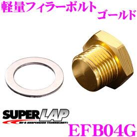 SUPERLAP スーパーラップ EFB04G 軽量フィラーボルト ゴールドトヨタ 日産 ホンダ 三菱 マツダ対応
