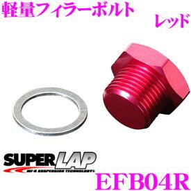 SUPERLAP スーパーラップ EFB04R 軽量フィラーボルト レッドトヨタ 日産 ホンダ 三菱 マツダ対応