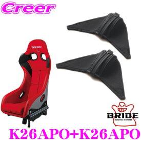 【4/9〜4/16はエントリーで最大P38.5倍】BRIDE ブリッド K26APO 2個セット シートベルトガイド 2個 カラー: ブラック