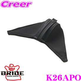 BRIDE ブリッド K26APO シートベルトガイド ブラック