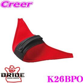 【6/15はP2倍】BRIDE ブリッド K26BPO シートベルトガイド レッド