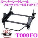 BRIDE ブリッド シートレール T099FO フルバケットシート用 スーパーシートレール FOタイプ トヨタ JZX100/JZX101 マーク2(ワゴン)/チェイサー等適合 右座席用 日本製 保安基準適合モデル