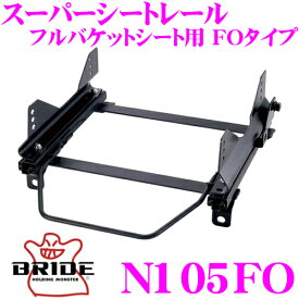 BRIDE ブリッド シートレール N105FOフルバケットシート用 スーパーシートレール FOタイプ 日産 HR34/ER34 スカイライン適合 右座席用 日本製 保安基準適合モデル