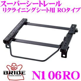 BRIDE ブリッド シートレール N106ROリクライニングシート用 スーパーシートレール ROタイプ 日産 HR34/ER34 スカイライン適合 左座席用 日本製 保安基準適合モデル