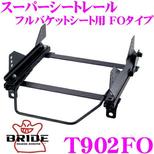 BRIDE ブリッド シートレール T902FO フルバケットシート用 スーパーシートレール FOタイプ トヨタ ZN6 86適合 左座席用 日本製 保安基準適合モデル