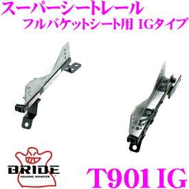 BRIDE ブリッド シートレール T901IG フルバケットシート用 スーパーシートレール IGタイプ トヨタ ZN6 86適合 右座席用 日本製 保安基準適合モデル アルミサイドステー 軽量・高剛性バージョン