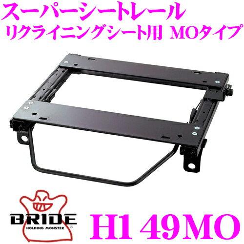 BRIDE ブリッド H149MO シートレール リクライニングシート用 スーパーシートレール MOタイプ ホンダ RN6/RN8 ストリーム適合 右座席用 日本製 保安基準適合モデル