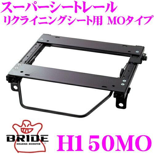 BRIDE ブリッド H150MO シートレール リクライニングシート用 スーパーシートレール MOタイプ RN6/RN8 ストリーム適合 左座席用 日本製 保安基準適合モデル