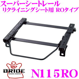 BRIDE ブリッド シートレール N115ROリクライニングシート用 スーパーシートレール ROタイプ 日産 CKV36 スカイライン適合 右座席用 日本製 保安基準適合モデル