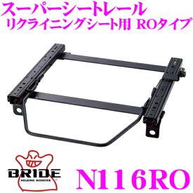 BRIDE ブリッド シートレール N116ROリクライニングシート用 スーパーシートレール ROタイプ 日産 CKV36 スカイライン適合 左座席用 日本製 保安基準適合モデル
