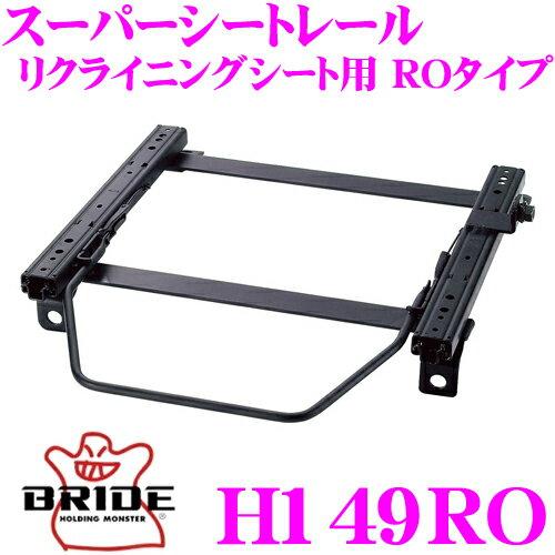 BRIDE ブリッド H149RO シートレール リクライニングシート用 スーパーシートレール ROタイプ ホンダ RN6/RN8 ストリーム適合 右座席用 日本製 保安基準適合モデル
