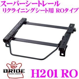 BRIDE ブリッド H201RO シートレール リクライニングシート用 スーパーシートレール ROタイプ ホンダ GD1/GD2/GD3/GD4 フィット適合 右座席用 日本製 保安基準適合モデル