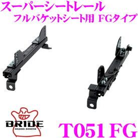 BRIDE ブリッド シートレール T051FG フルバケットシート用 スーパーシートレール FGタイプ トヨタ ZZW30 MR-S適合 右座席用 日本製 保安基準適合モデル