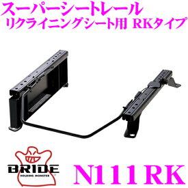 BRIDE ブリッド シートレール N111RKリクライニングシート用 スーパーシートレール RKタイプ 日産 R35 GT-R適合 右座席用 日本製 保安基準適合モデル