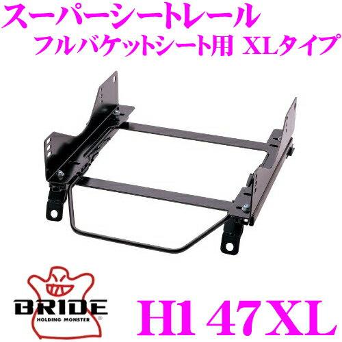 BRIDE ブリッド H147XL シートレール フルバケットシート用 スーパーシートレール XLタイプ ホンダ RN2/RN3/RN4 ストリーム適合 右座席用 日本製 保安基準適合モデルZETAIII type-XL専用シートレール
