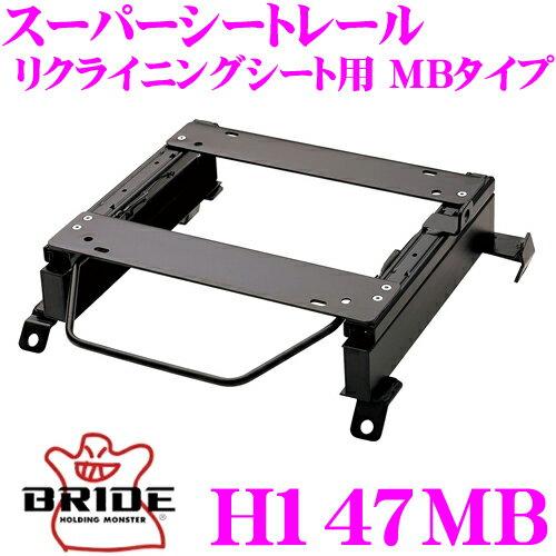 BRIDE ブリッド H147MB シートレール リクライニングシート用 スーパーシートレール MBタイプ ホンダ RN2/RN3/RN4 ストリーム適合 右座席用 日本製 保安基準適合モデル