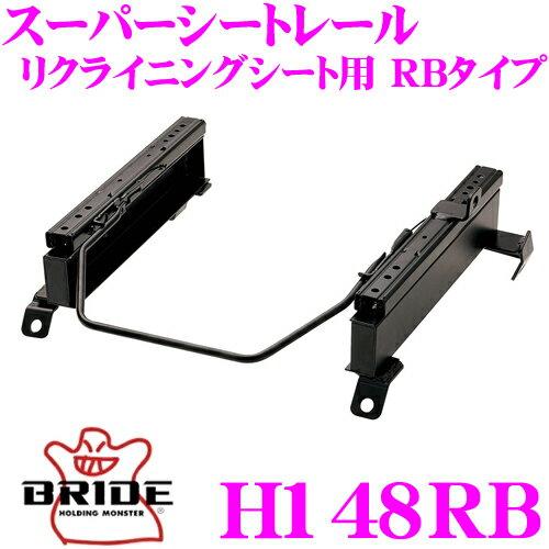 BRIDE ブリッド H148RB シートレール フルバケットシート用 スーパーシートレール RBタイプ ホンダ RN2/RN3/RN4 ストリーム適合 左座席用 日本製 保安基準適合モデル
