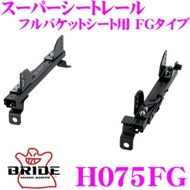 BRIDE ブリッド H075FG シートレール フルバケットシート用 スーパーシートレール FGタイプ ホンダ DC1/DC2/DB7/DB9 インテグラ等適合 右座席用 日本製 保安基準適合モデル