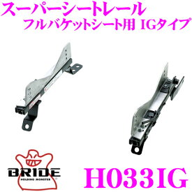 BRIDE ブリッド H033IG シートレール フルバケットシート用 スーパーシートレール IGタイプ ホンダ EG6/EG7/EG9/EJ3 シビック/シビックフェリオ等適合 右座席用 日本製 保安基準適合モデルアルミサイドステー 軽量・高剛性バージョン
