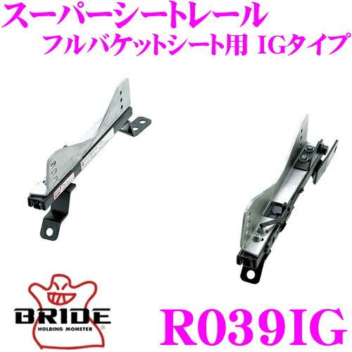 BRIDE ブリッド シートレール R039IG フルバケットシート用 スーパーシートレール IGタイプ マツダ FD3S RX-7適合 右座席用 日本製 保安基準適合モデル アルミサイドステー 軽量・高剛性バージョン