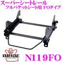 BRIDE ブリッド シートレール N119FOフルバケットシート用 スーパーシートレール FOタイプ 日産 WGC34 ステージア適合 右座席用 日本製 保安基準適合モデル