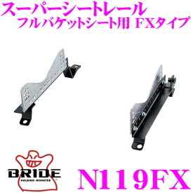 BRIDE ブリッド シートレール N119FXフルバケットシート用 スーパーシートレール FXタイプ 日産 WGC34 ステージア適合 右座席用日本製 競技用固定タイプ