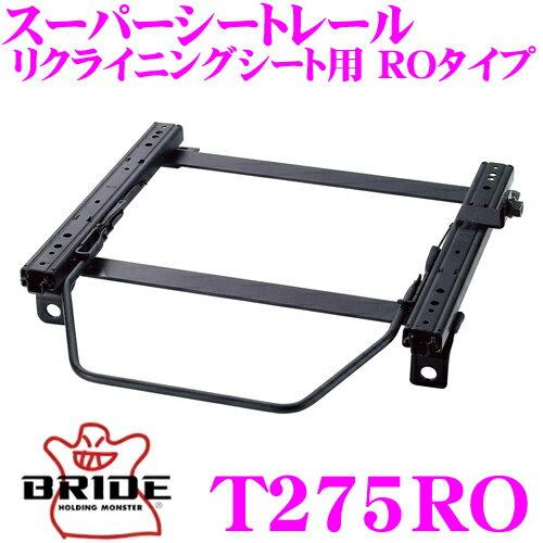 BRIDE ブリッド シートレール T275RO リクライニングシート用 スーパーシートレール ROタイプ トヨタ ZVW30 プリウス適合 右座席用 日本製 保安基準適合モデル