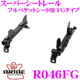 BRIDE ブリッド シートレール R046FG フルバケットシート用 スーパーシートレール FGタイプ マツダ SE3P RX-8適合 左座席用 日本製 保安基準適合モデル