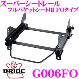BRIDE ブリッド シートレール G006FO フルバケットシート用 スーパーシートレール FOタイプ MINI ミニ クラシックMINI 99XA 適合 左座席用 日本製 保安基準適合モデル