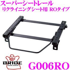 BRIDE ブリッド シートレール G006RO リクライニングシート用 スーパーシートレール ROタイプ MINI ミニ クラシックMINI 99XA 適合 左座席用 日本製 保安基準適合モデル