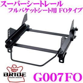 BRIDE ブリッド シートレール G007FO フルバケットシート用 スーパーシートレール FOタイプ MINI ミニ R50/R53 RA16/RE16 適合 右座席用 日本製 保安基準適合モデル