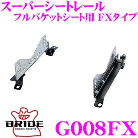 BRIDE ブリッド シートレール G008FX フルバケットシート用 スーパーシートレール FXタイプ MINI ミニ R50/R53 RA16/RE16 適合 左座席用 日本製 競技用固定タイプ