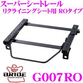 BRIDE ブリッド シートレール G007RO リクライニングシート用 スーパーシートレール ROタイプ MINI ミニ R50/R53 RA16/RE16 適合 右座席用 日本製 保安基準適合モデル