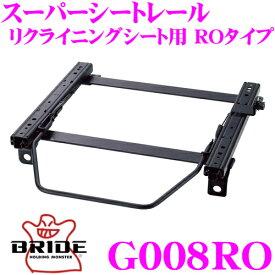 BRIDE ブリッド シートレール G008RO リクライニングシート用 スーパーシートレール ROタイプ MINI ミニ R50/R53 RA16/RE16 適合 左座席用 日本製 保安基準適合モデル