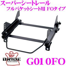 BRIDE ブリッド シートレール G010FO フルバケットシート用 スーパーシートレール FOタイプ MINI ミニ XM20 F56 クーパーS 適合 左座席用 日本製 保安基準適合モデル