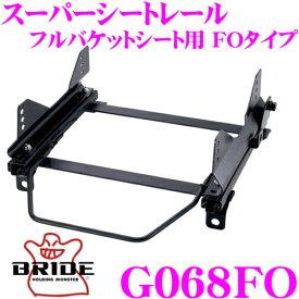 BRIDE ブリッド シートレール G068FO フルバケットシート用 スーパーシートレール FOタイプ アルファロメオ 955141 ミト 適合 左座席用 日本製 保安基準適合モデル