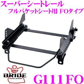 BRIDE ブリッド シートレール G111FO フルバケットシート用 スーパーシートレール FOタイプ FIAT フィアット A312#系 500適合 右座席用 日本製 保安基準適合モデル