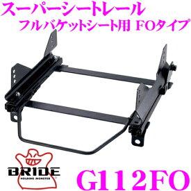 BRIDE ブリッド シートレール G112FO フルバケットシート用 スーパーシートレール FOタイプ FIAT フィアット A312#系 500適合 左座席用 日本製 保安基準適合モデル