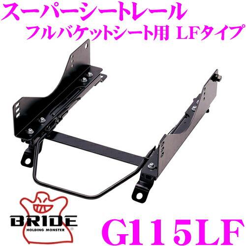 BRIDE ブリッド シートレール G115LF フルバケットシート用 スーパーシートレール LFタイプ Renault ルノー RM5M ルーテシア適合 右座席用 日本製 保安基準適合モデル