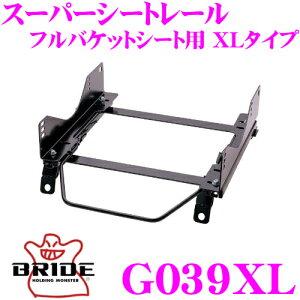 BRIDE ブリッド シートレール G039XL フルバケットシート用 スーパーシートレール XLタイプ フォルクスワーゲン IFBWA イオス適合 右座席用 日本製 保安基準適合モデル ZETAIII type-XL専用シートレー