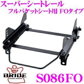BRIDE ブリッド シートレール S086FO フルバケットシート用 スーパーシートレール FOタイプ スズキ MN71S クロスビー / MH55S ワゴンR 左座席用 日本製 保安基準適合モデル